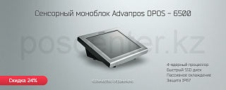 Сенсорный моноблок Advanpos DPOS - 6500 1.6GHz/ 1GB, ELO, MSR,SSD 32GB Silver