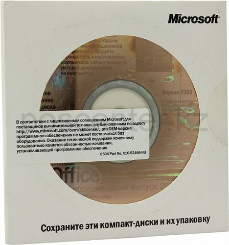 ПО Microsoft Office Basic 2007 OEM для малого бизнеса